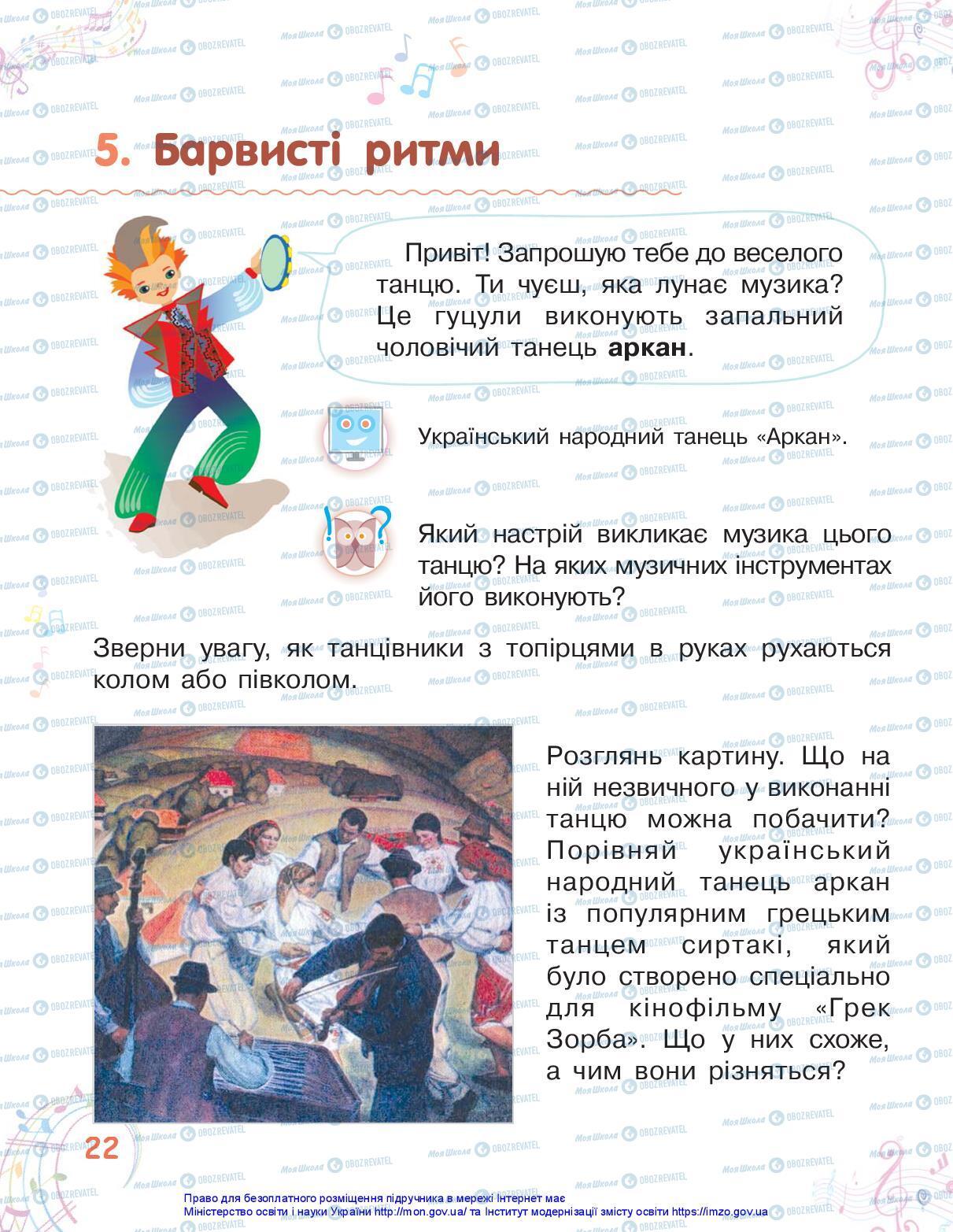 Підручники Мистецтво 2 клас сторінка 22