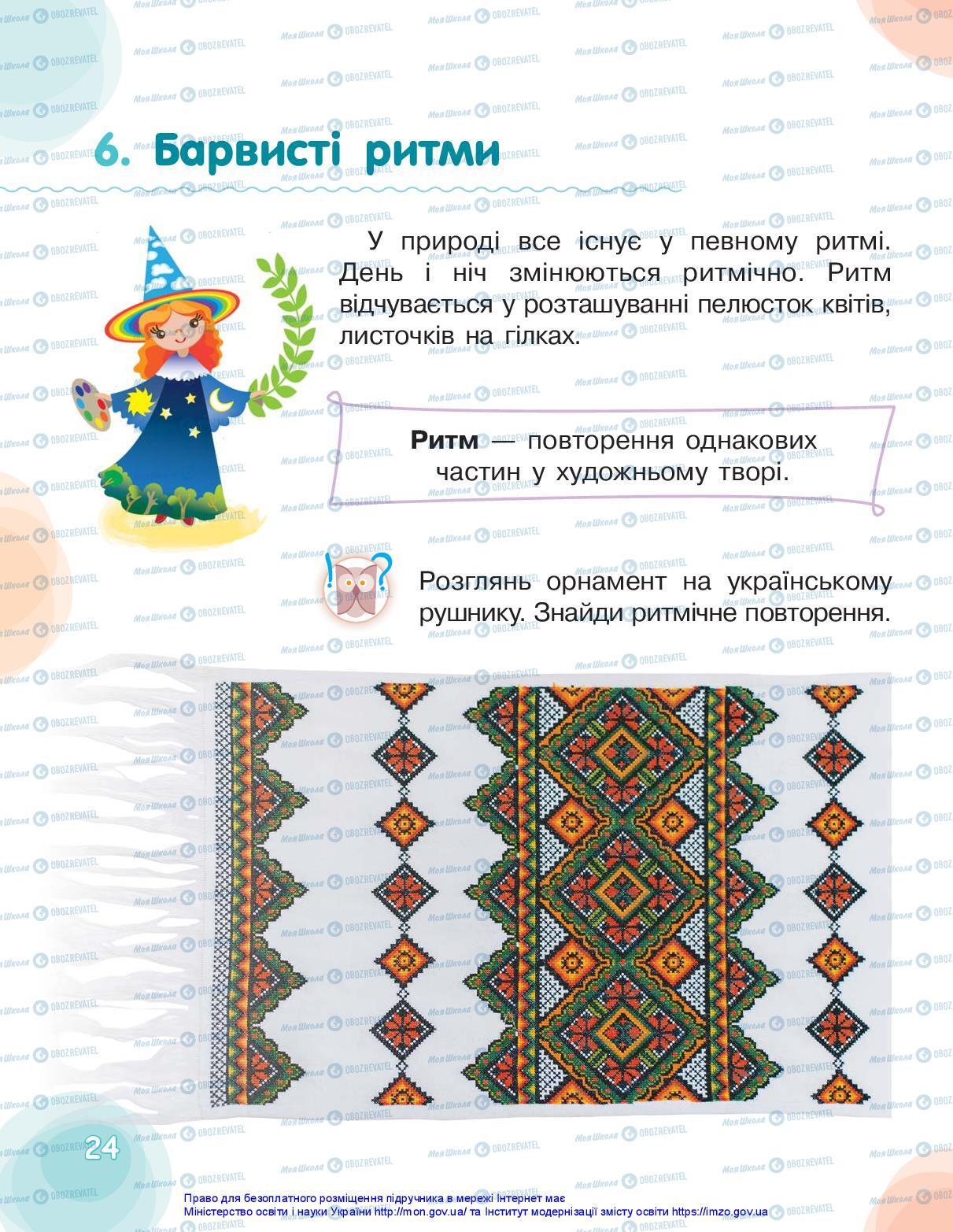 Підручники Мистецтво 2 клас сторінка 24