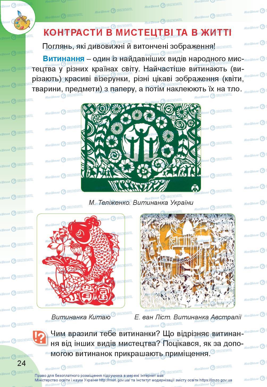 Учебники Искусство 2 класс страница 24