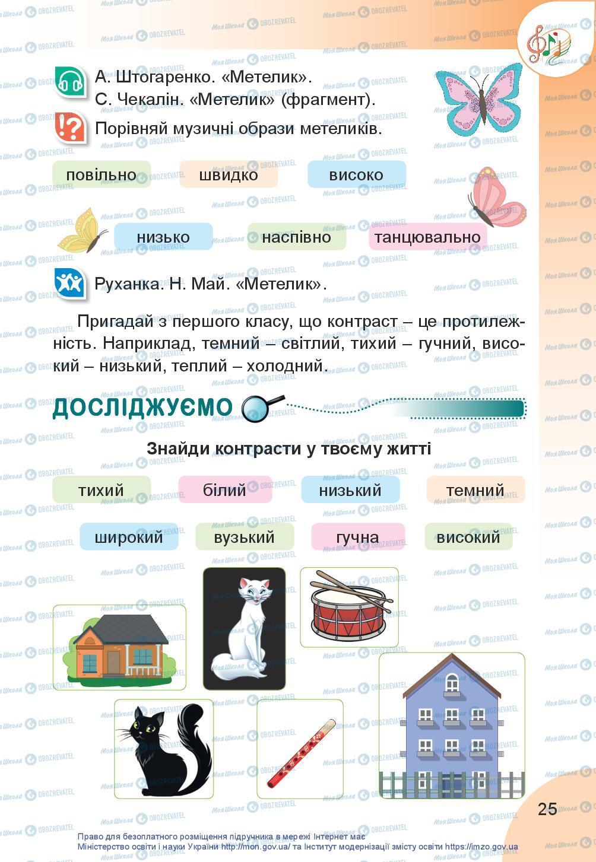Учебники Искусство 2 класс страница 25
