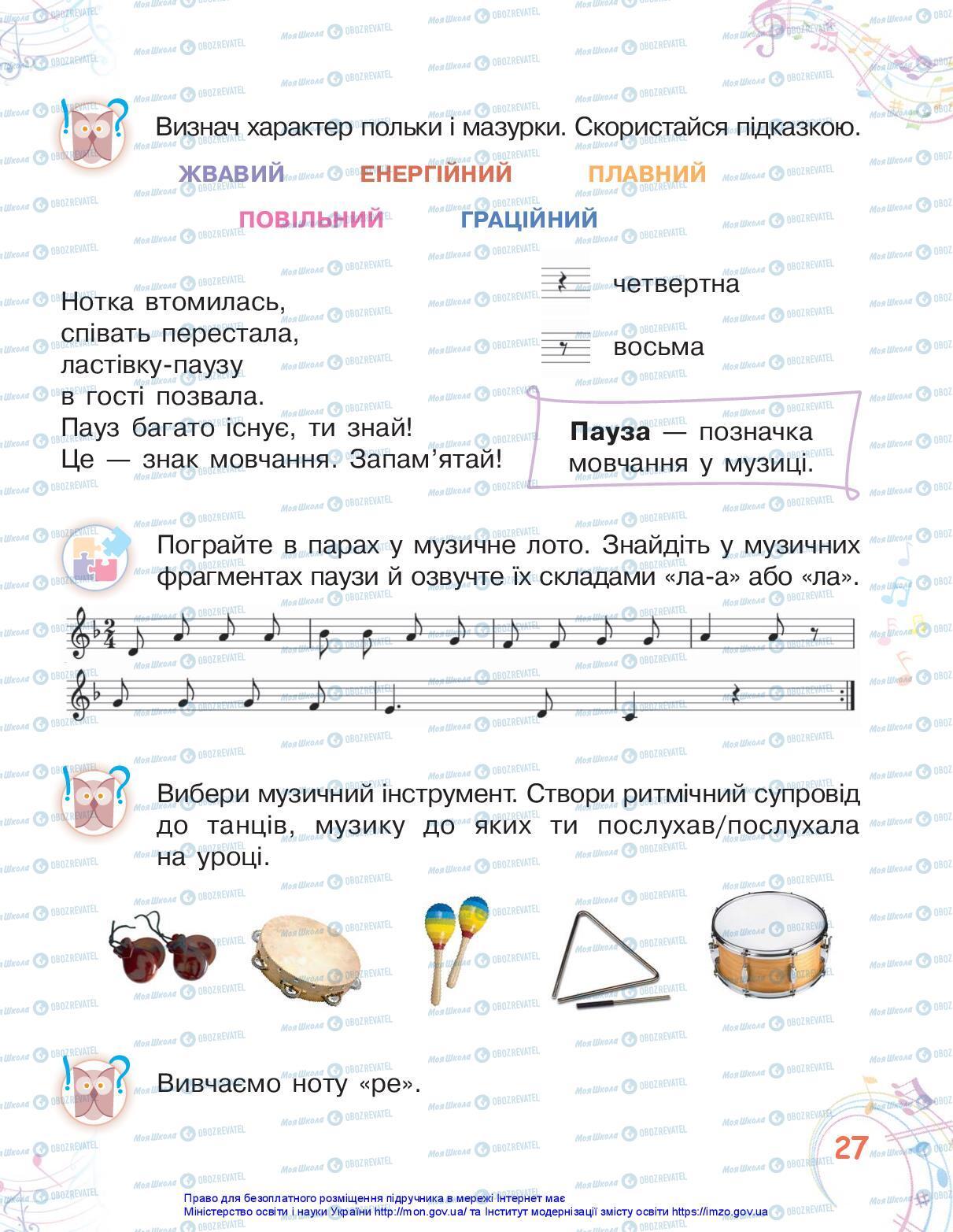 Учебники Искусство 2 класс страница 27