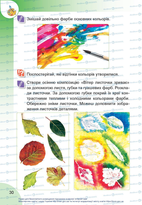 Учебники Искусство 2 класс страница 30