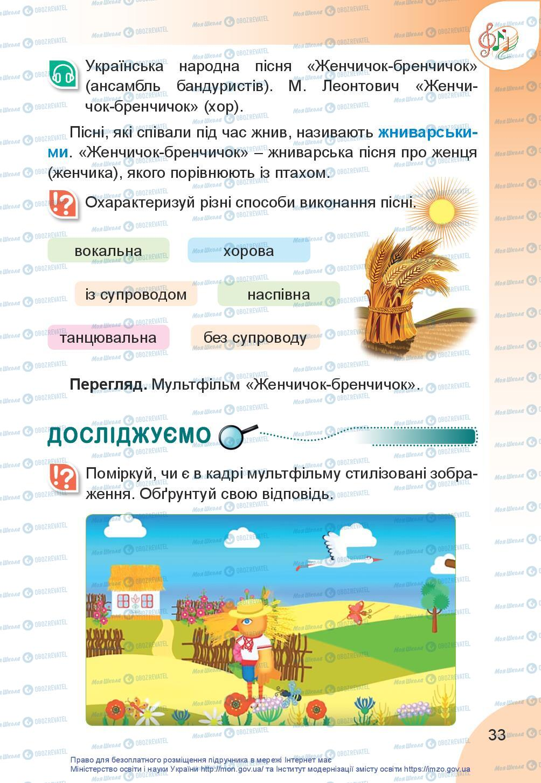 Учебники Искусство 2 класс страница 33