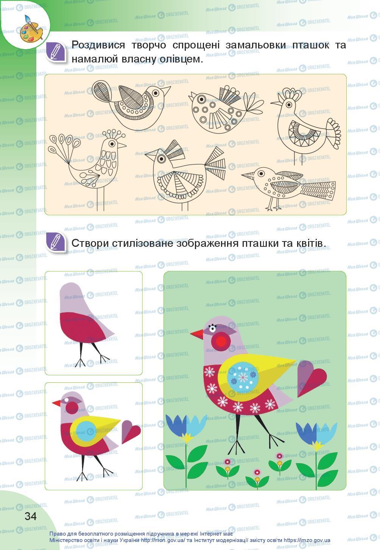 Учебники Искусство 2 класс страница 34