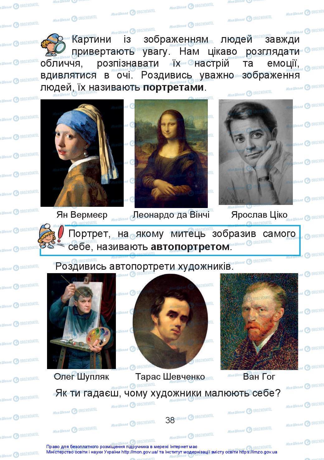 Підручники Мистецтво 2 клас сторінка 38
