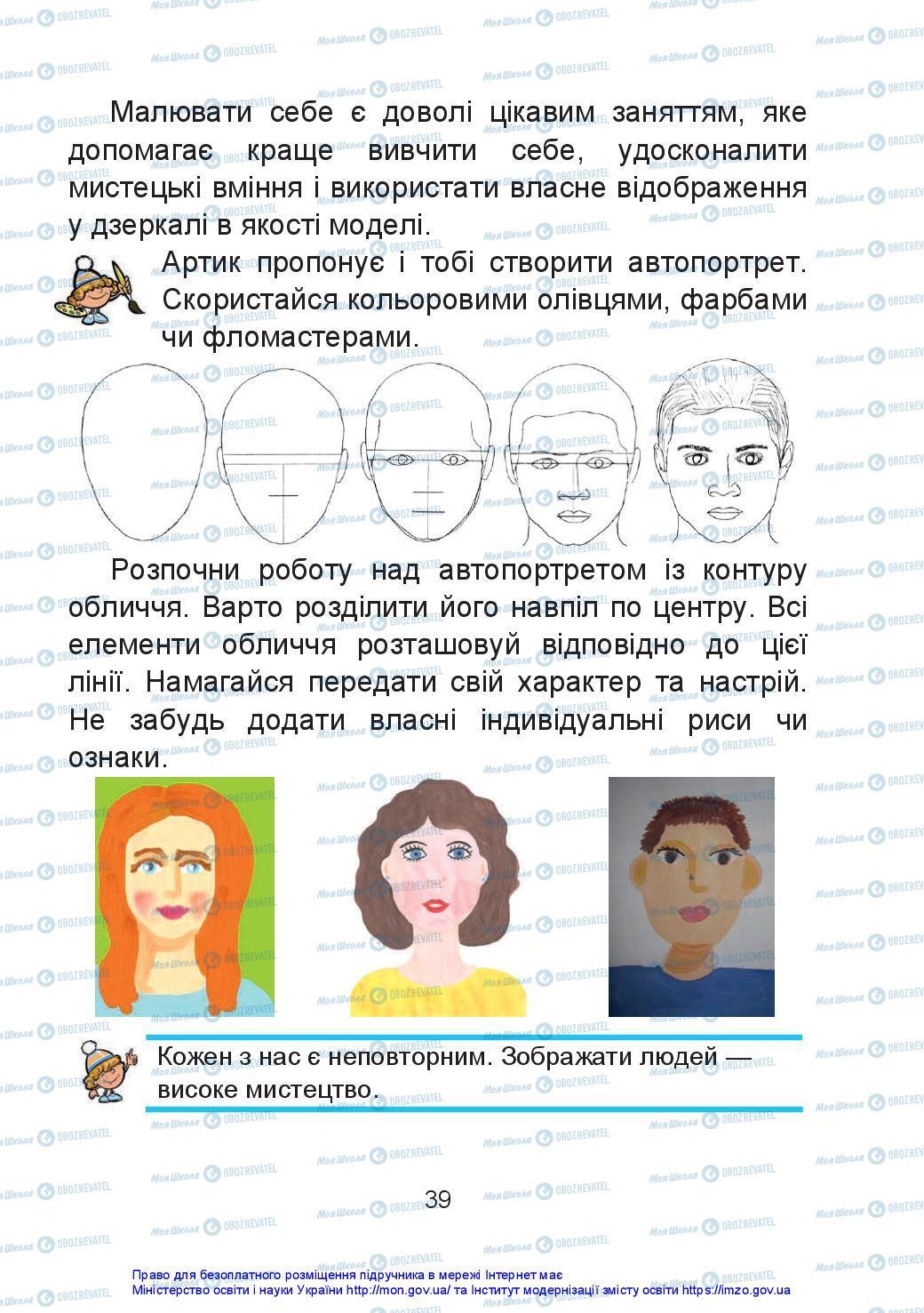 Підручники Мистецтво 2 клас сторінка 39