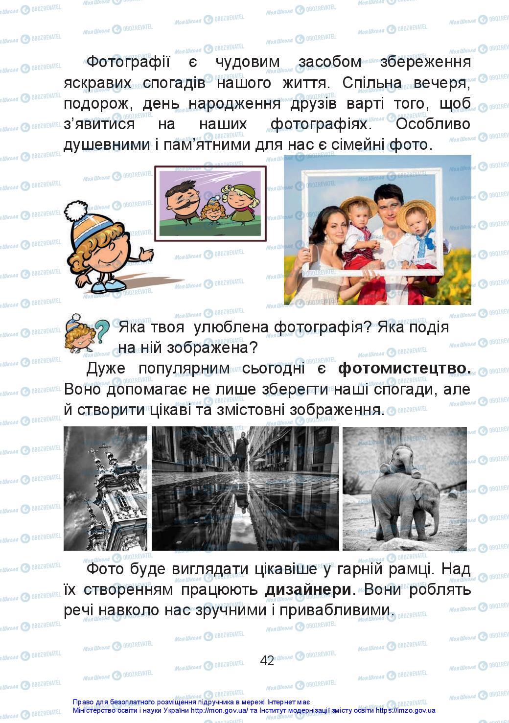 Учебники Искусство 2 класс страница 42