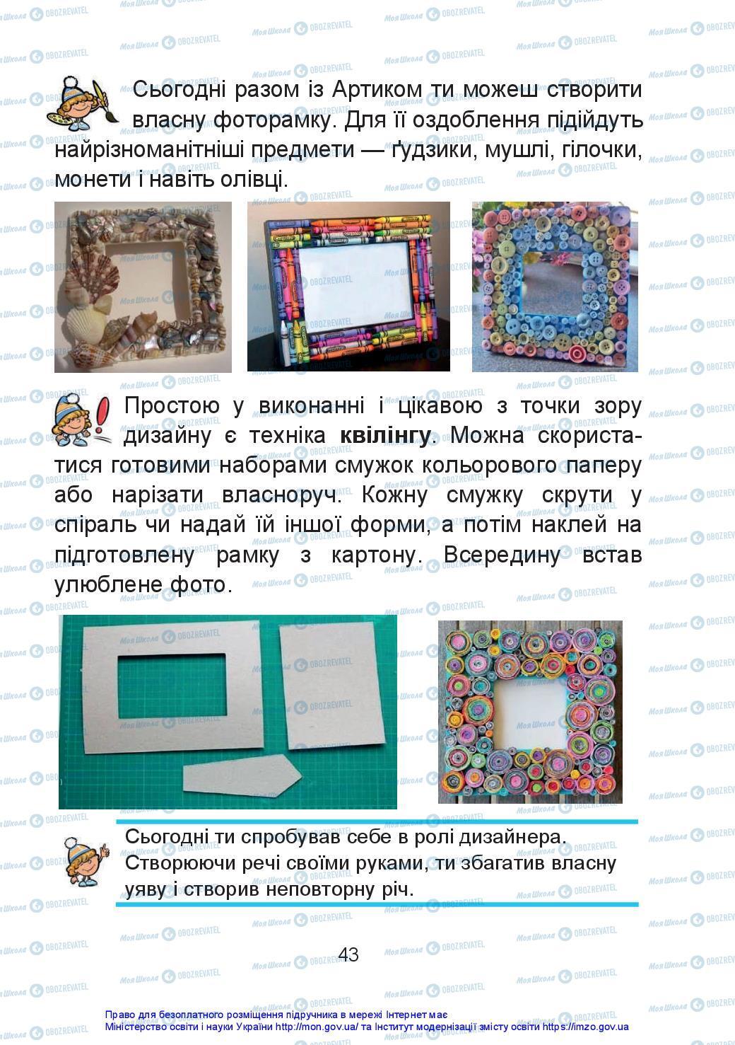 Підручники Мистецтво 2 клас сторінка 43