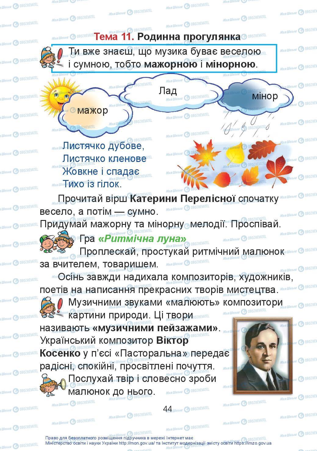 Учебники Искусство 2 класс страница 44
