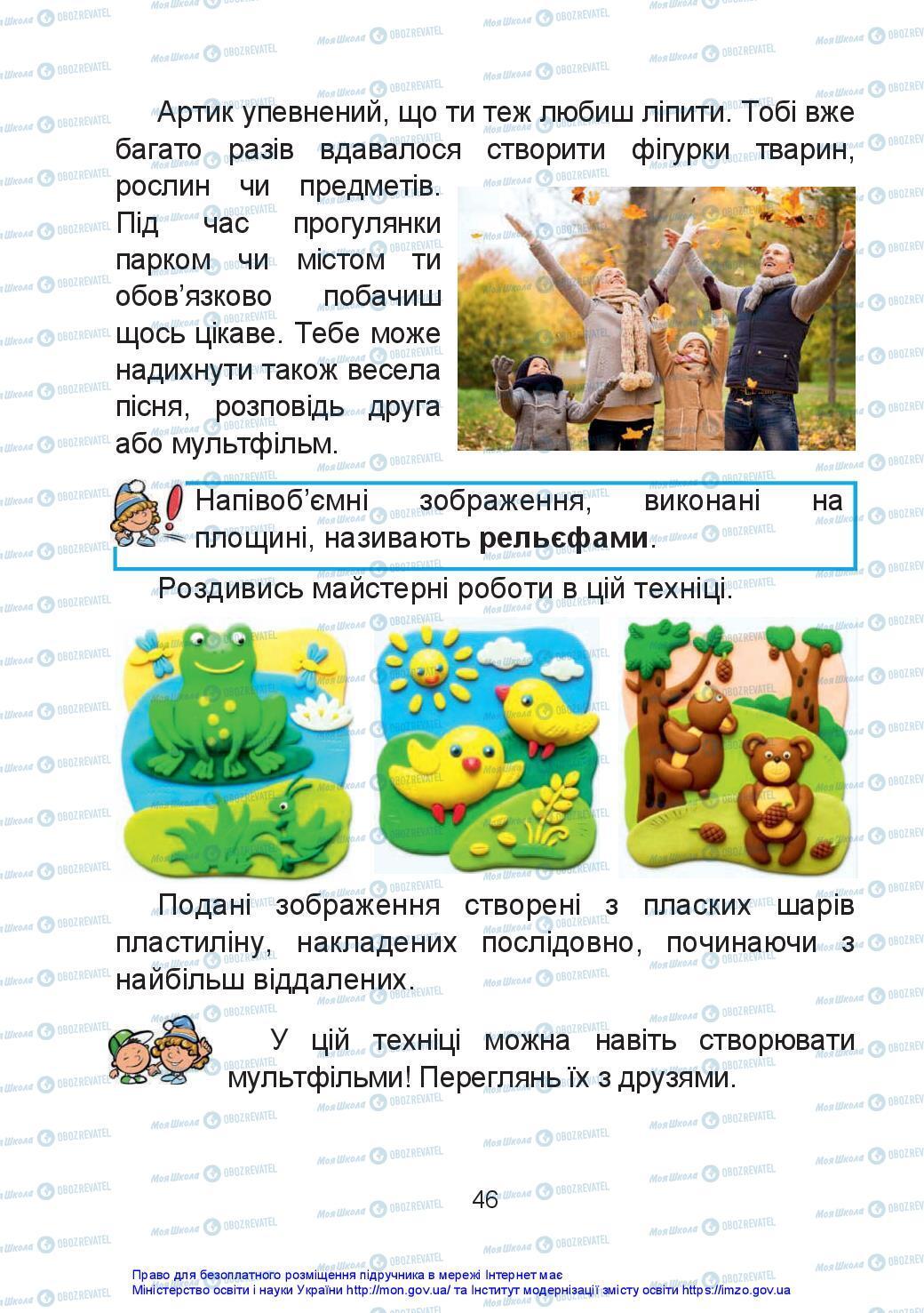 Учебники Искусство 2 класс страница 46