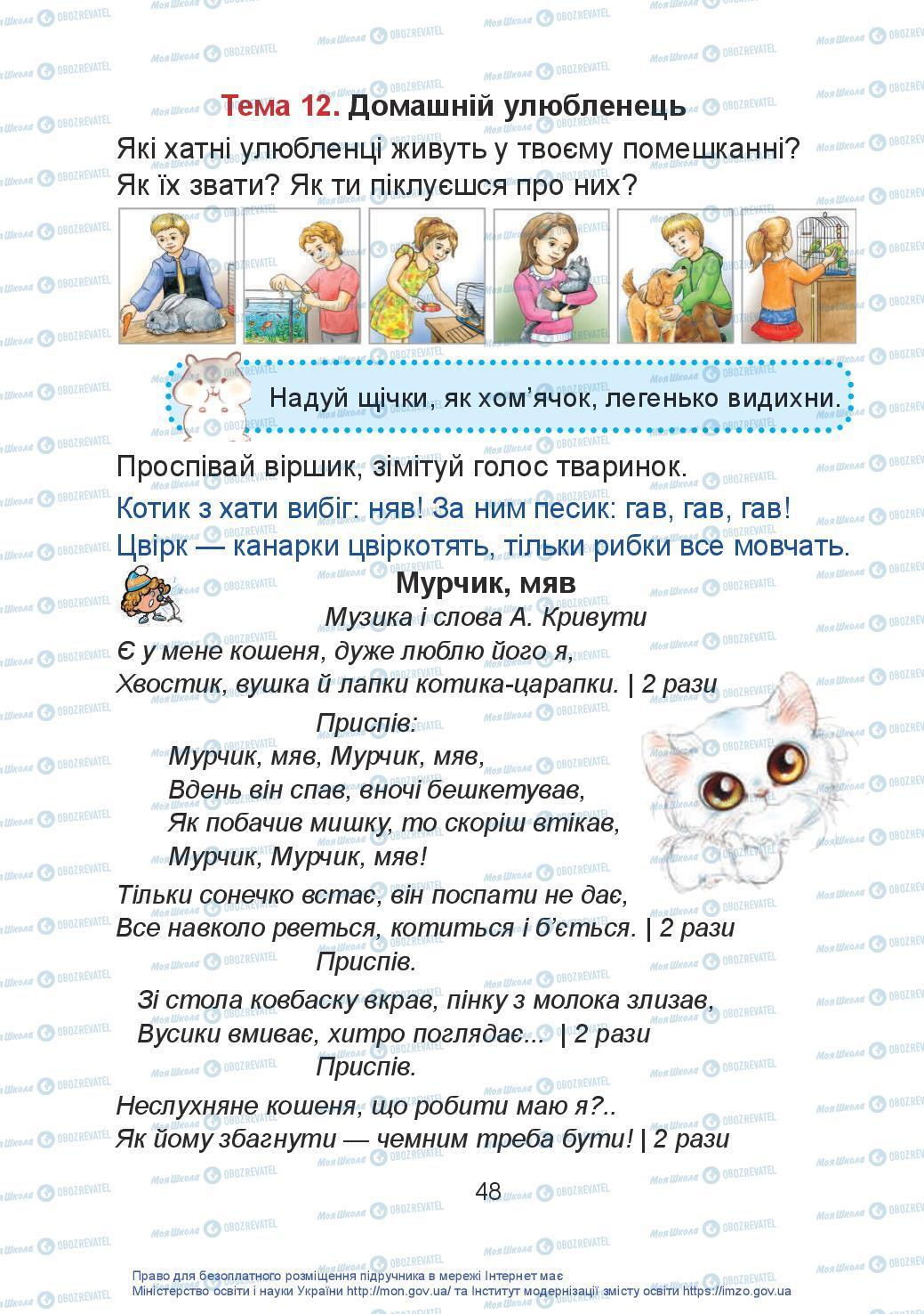 Учебники Искусство 2 класс страница 48
