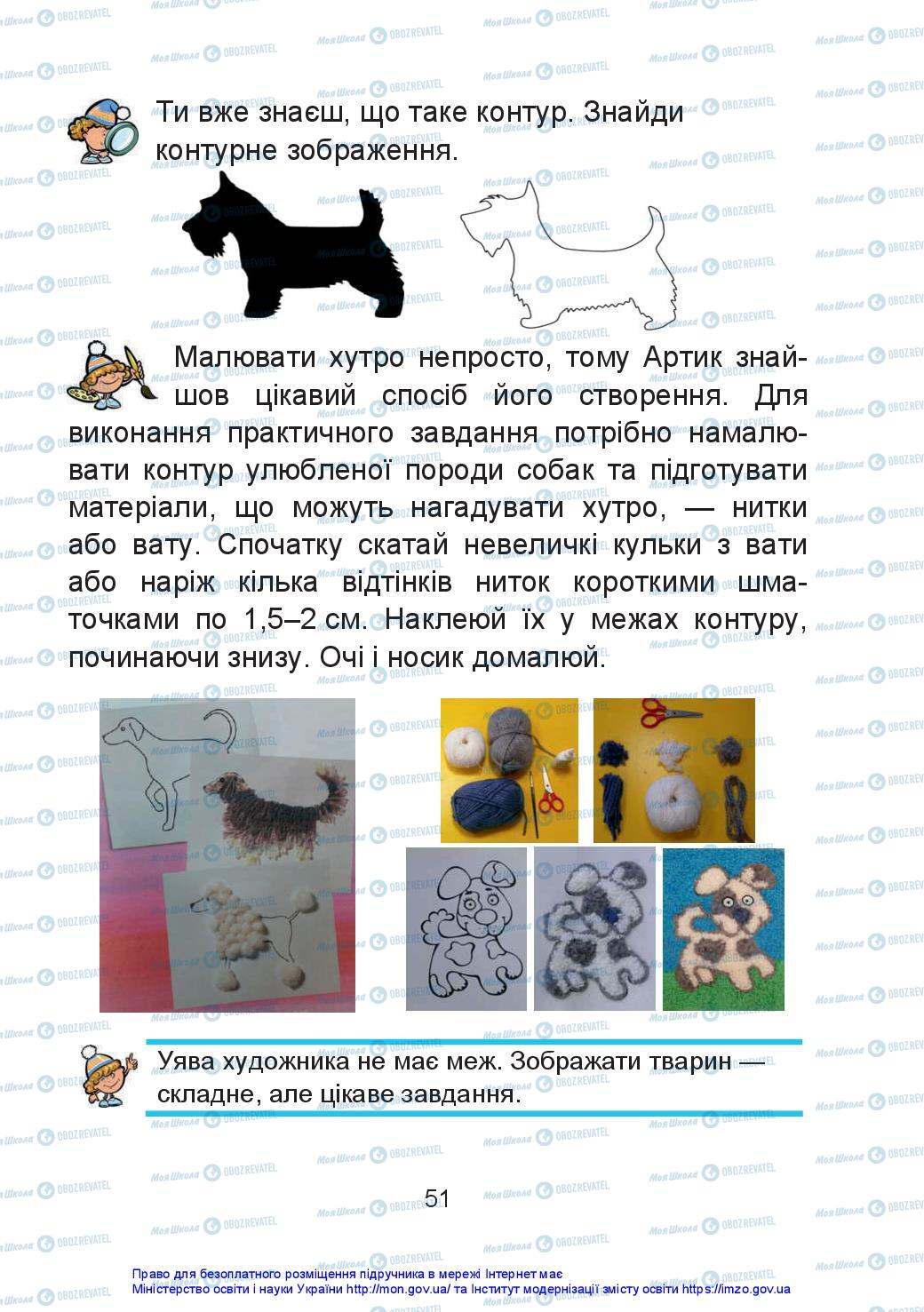Підручники Мистецтво 2 клас сторінка 51