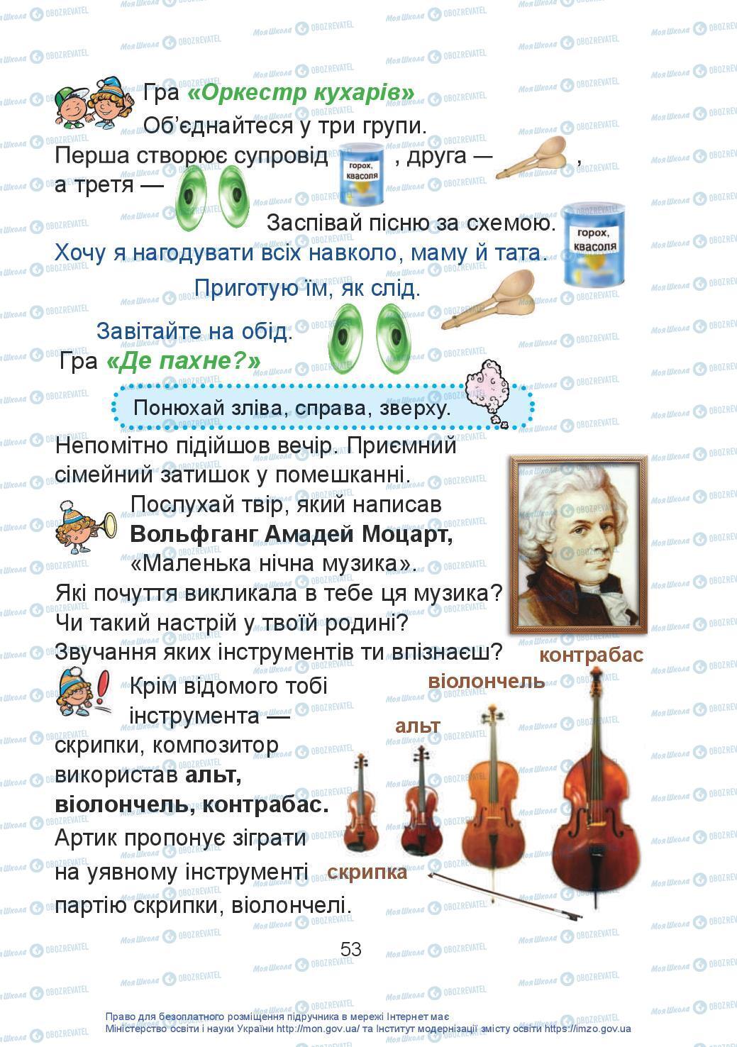 Учебники Искусство 2 класс страница 53