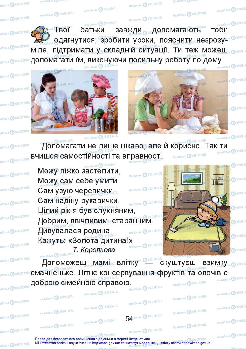 Учебники Искусство 2 класс страница 54