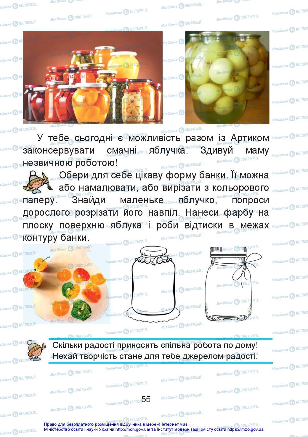 Підручники Мистецтво 2 клас сторінка 55