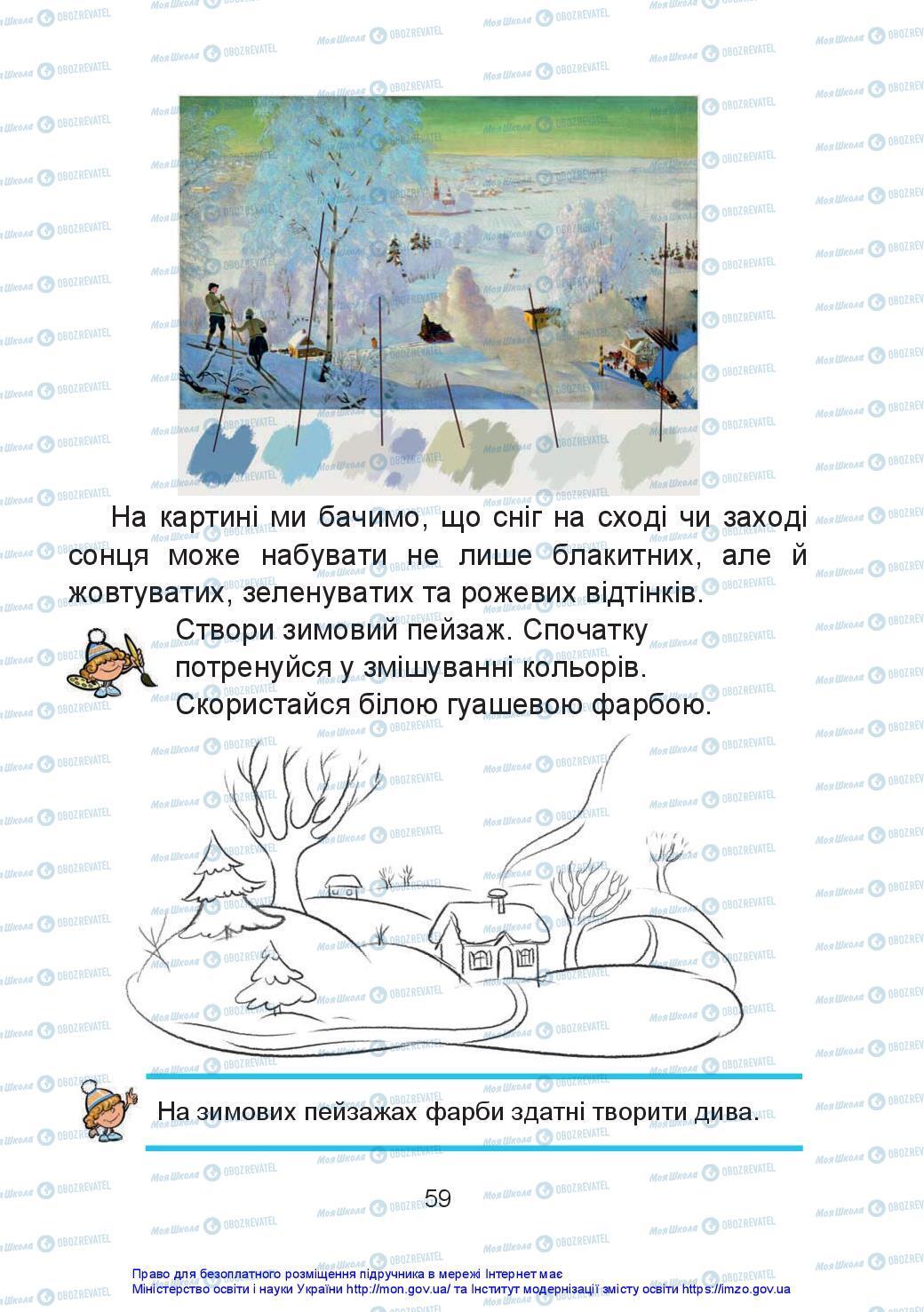Підручники Мистецтво 2 клас сторінка 59