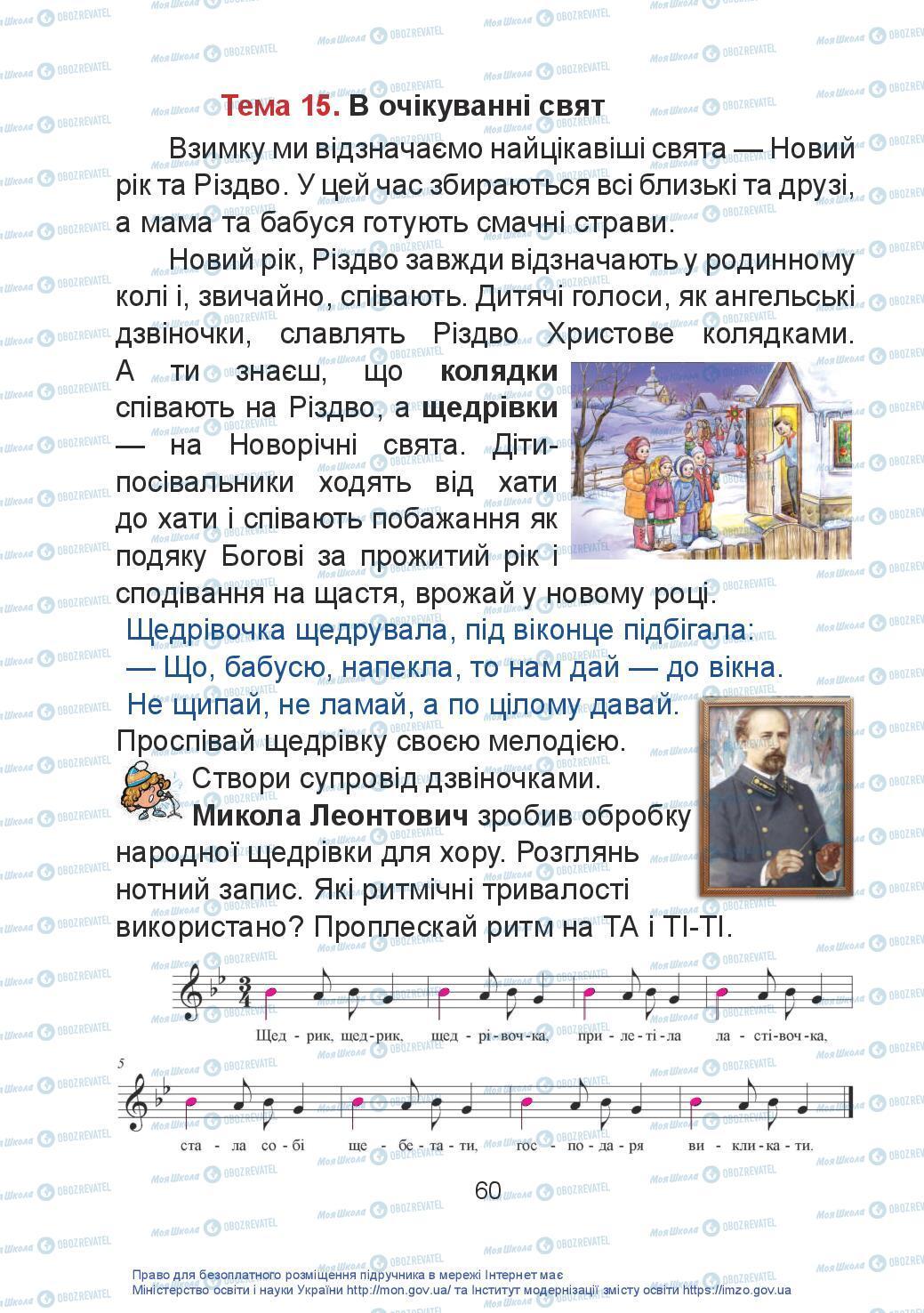 Підручники Мистецтво 2 клас сторінка 60