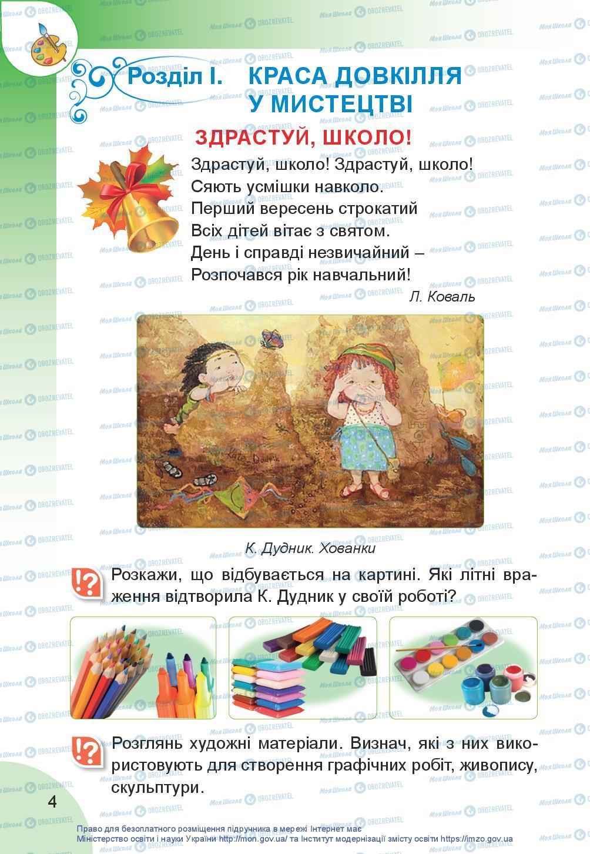 Учебники Искусство 2 класс страница 4