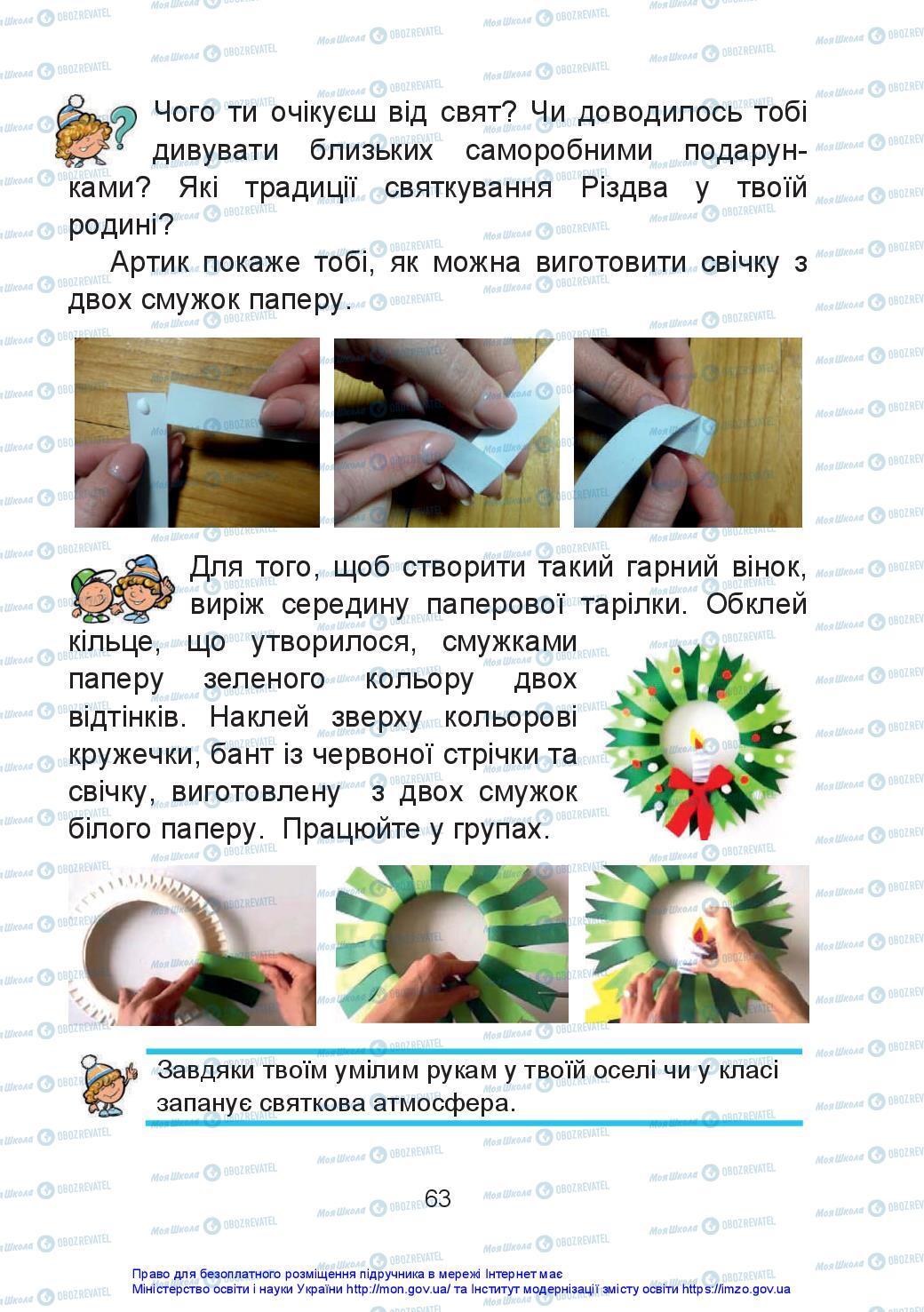 Підручники Мистецтво 2 клас сторінка 63