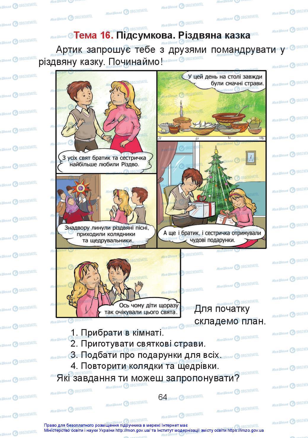 Учебники Искусство 2 класс страница 64