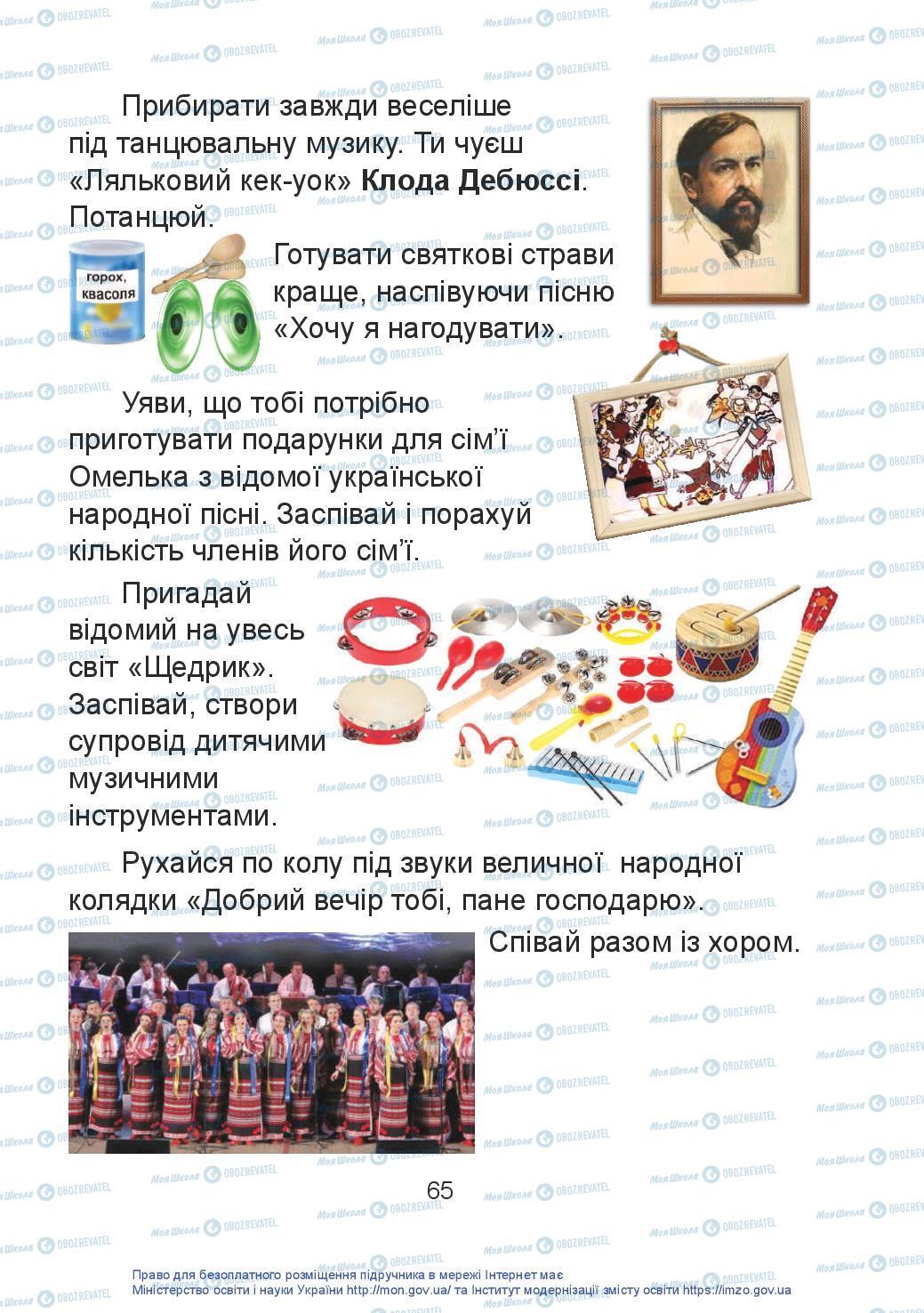 Підручники Мистецтво 2 клас сторінка 65