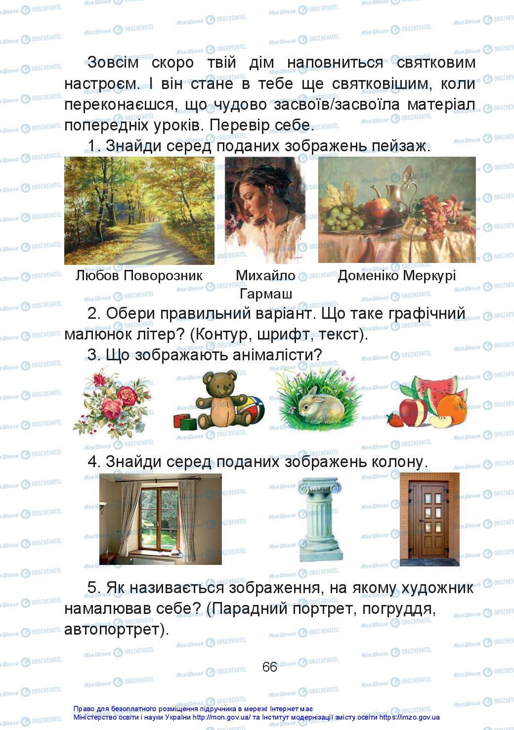 Підручники Мистецтво 2 клас сторінка 66