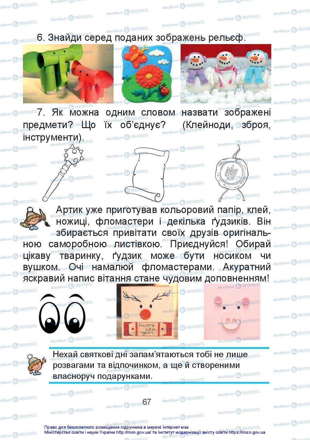 Підручники Мистецтво 2 клас сторінка 67