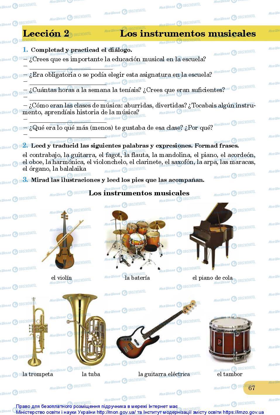 Учебники Испанский язык 10 класс страница 67