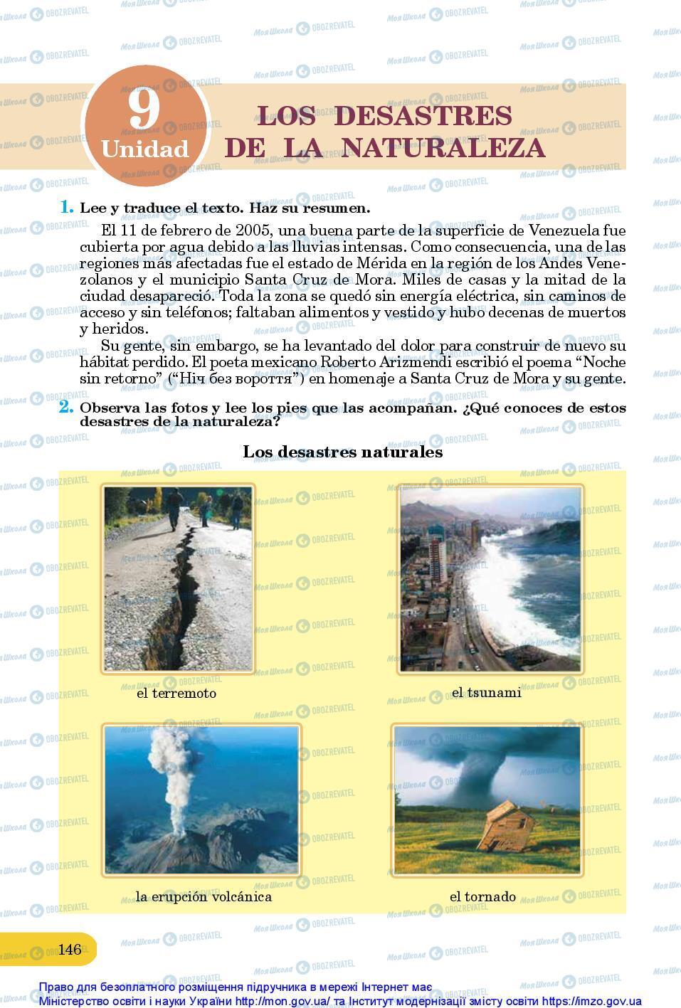 Підручники Іспанська мова 10 клас сторінка 146