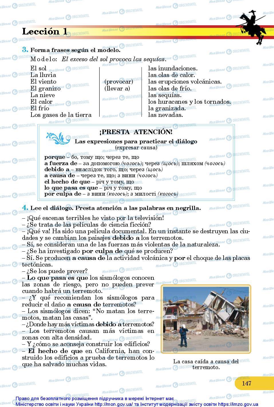 Учебники Испанский язык 10 класс страница 147