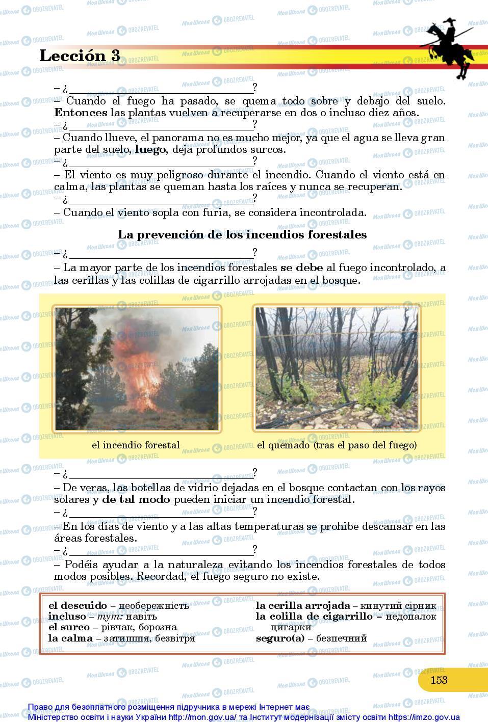 Підручники Іспанська мова 10 клас сторінка 153