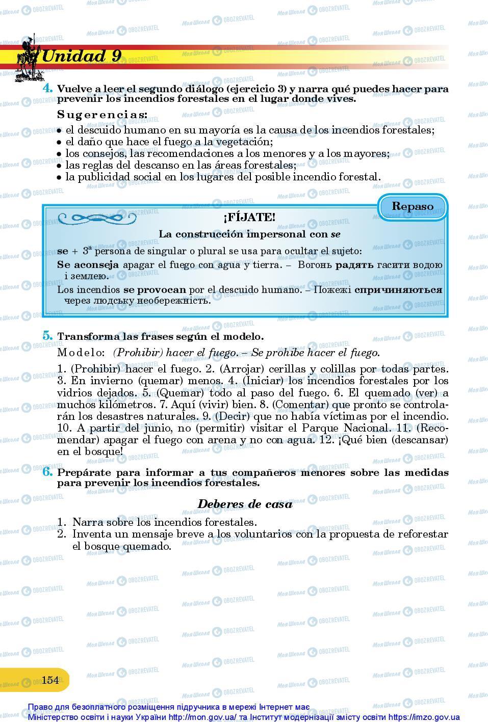 Підручники Іспанська мова 10 клас сторінка 154