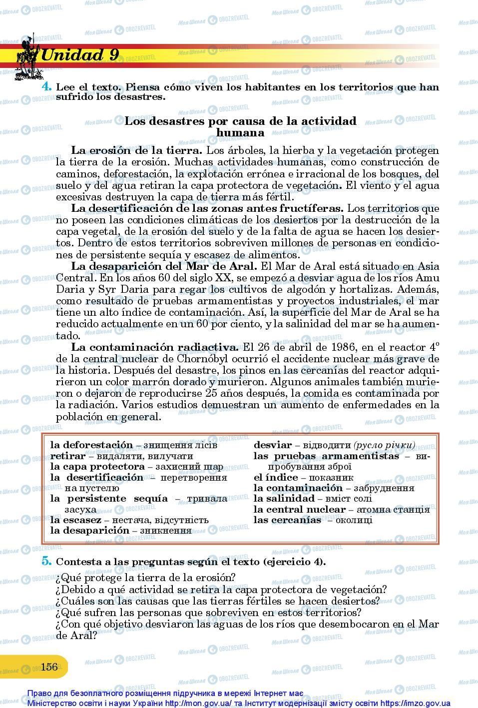 Підручники Іспанська мова 10 клас сторінка 156