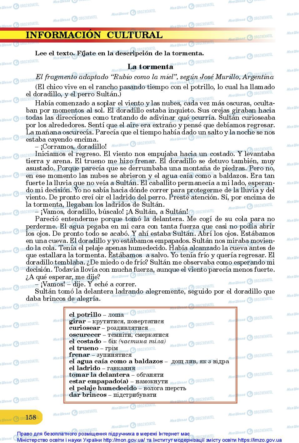 Учебники Испанский язык 10 класс страница 158