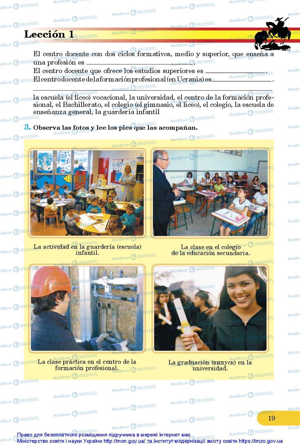 Підручники Іспанська мова 10 клас сторінка 19
