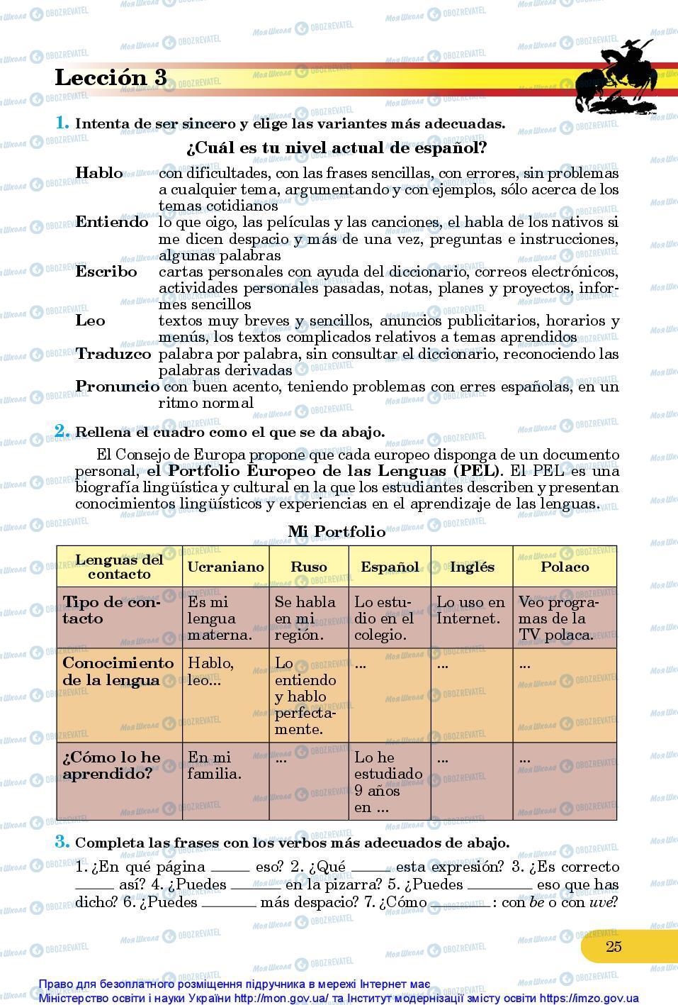 Підручники Іспанська мова 10 клас сторінка 25