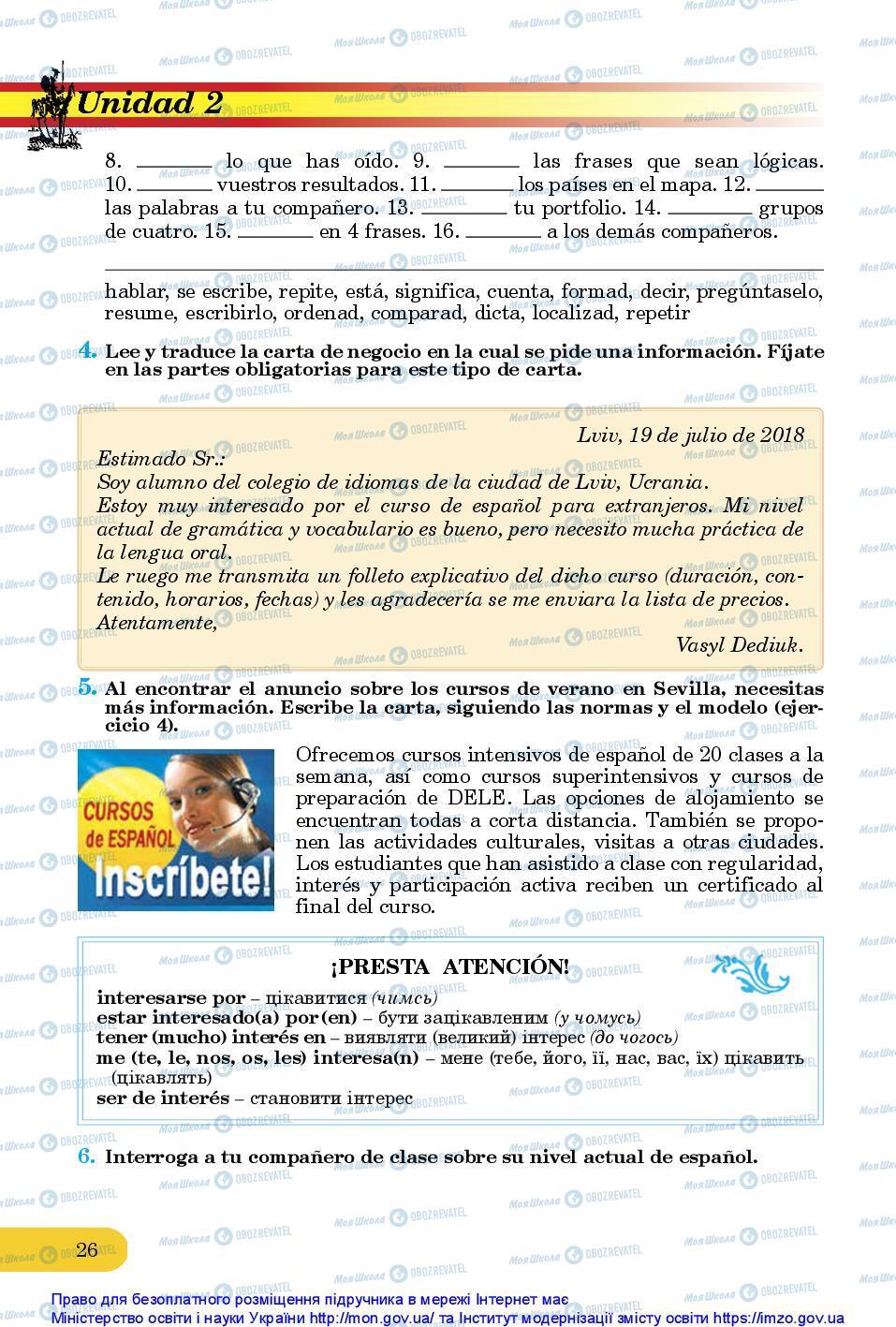 Підручники Іспанська мова 10 клас сторінка 26
