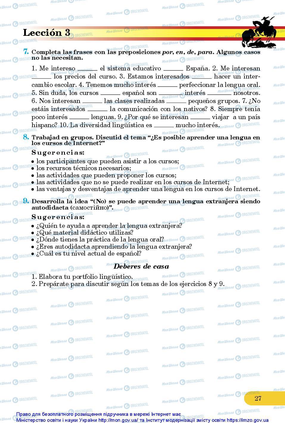 Підручники Іспанська мова 10 клас сторінка 27