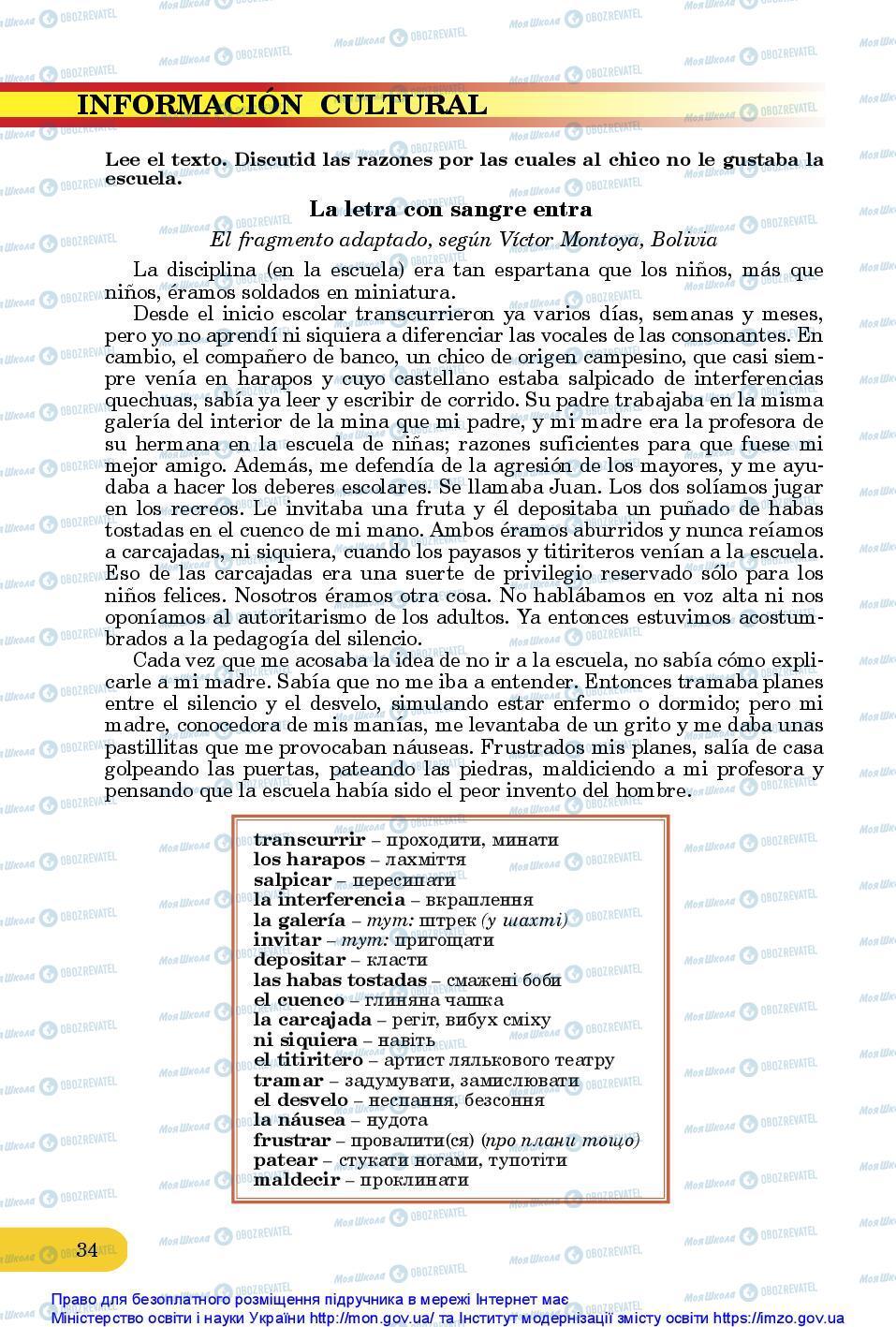Підручники Іспанська мова 10 клас сторінка 34