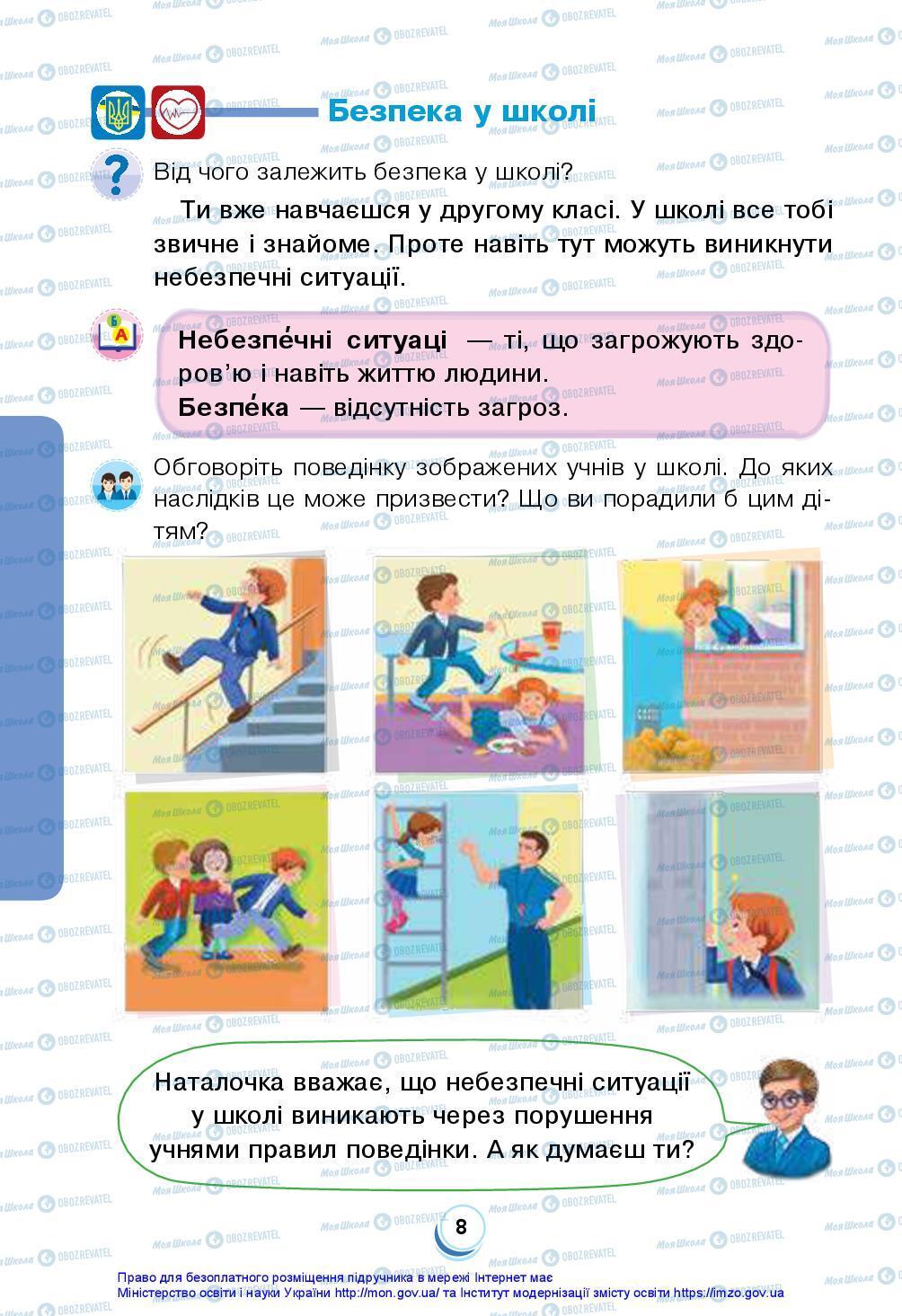 Учебники ЯДС (исследую мир) 2 класс страница 8