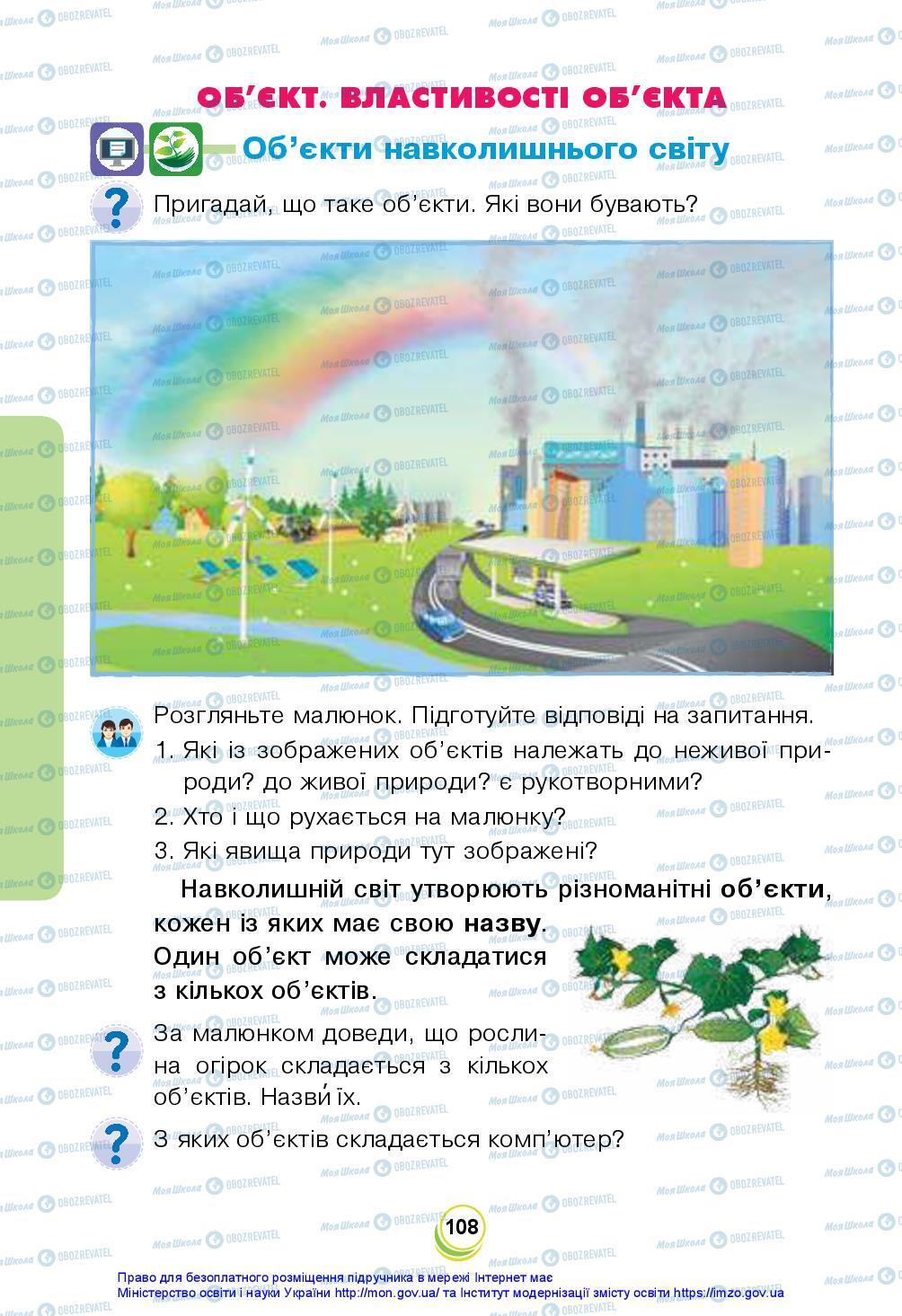 Учебники ЯДС (исследую мир) 2 класс страница 108