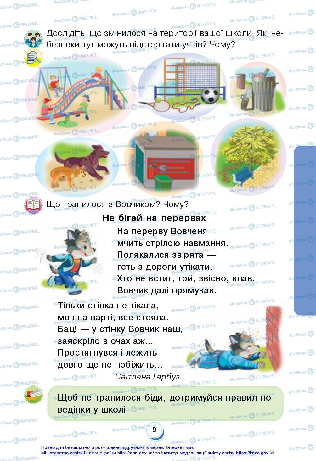 Учебники ЯДС (исследую мир) 2 класс страница 9