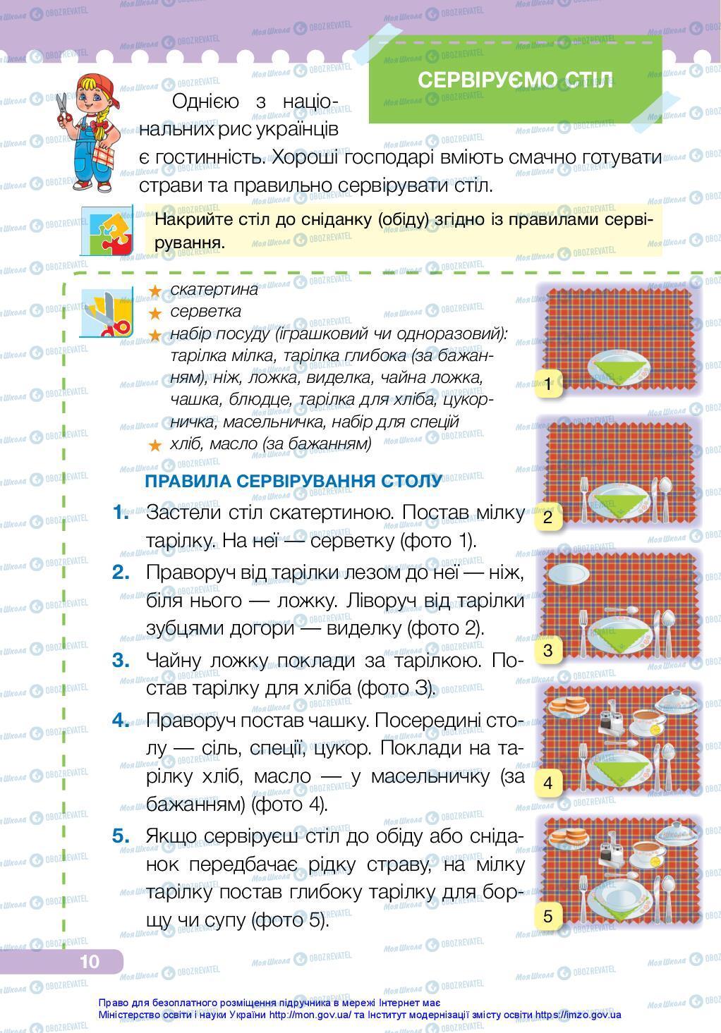 Підручники Я досліджую світ 2 клас сторінка 10