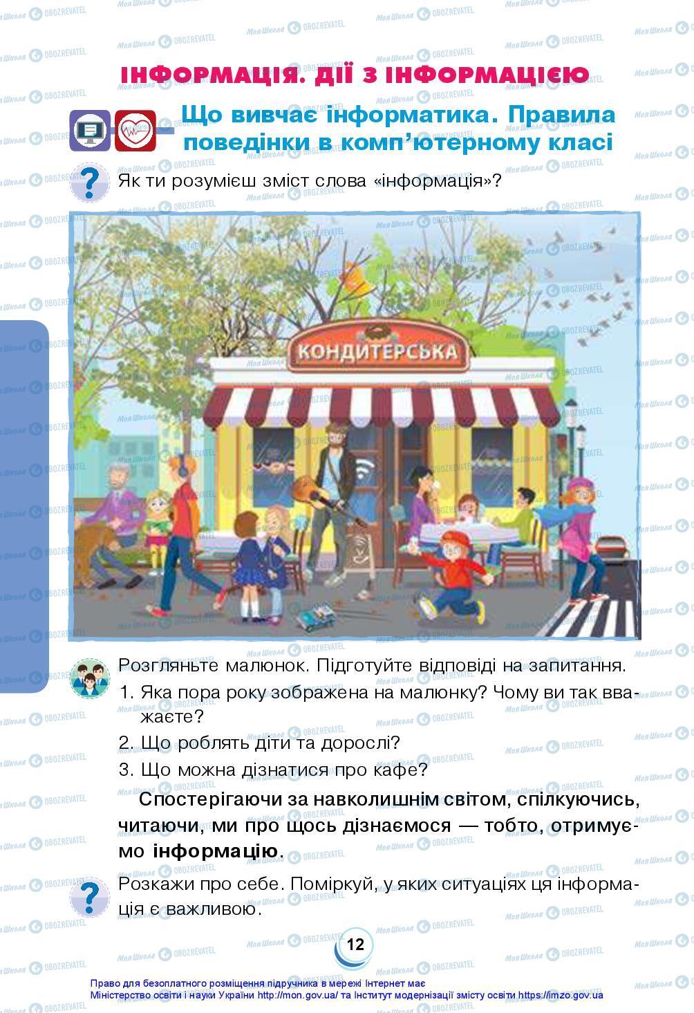 Учебники ЯДС (исследую мир) 2 класс страница 12