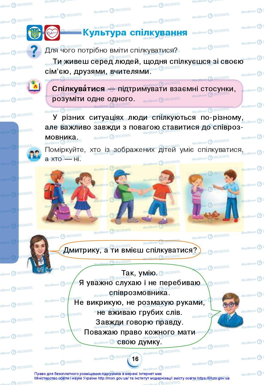 Учебники ЯДС (исследую мир) 2 класс страница 16