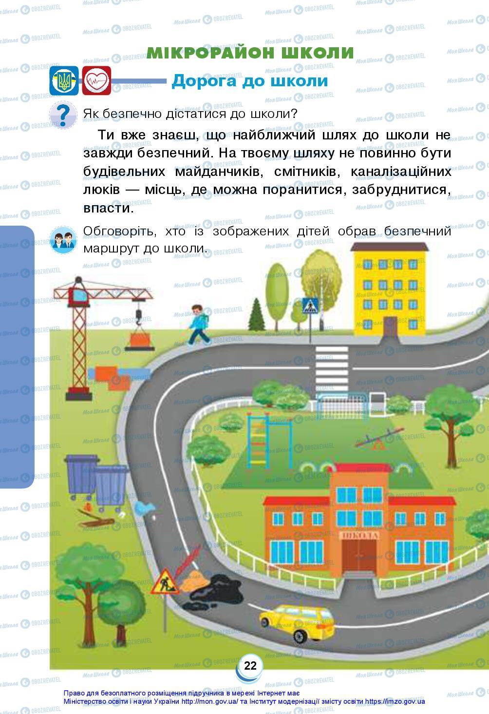 Учебники ЯДС (исследую мир) 2 класс страница 22