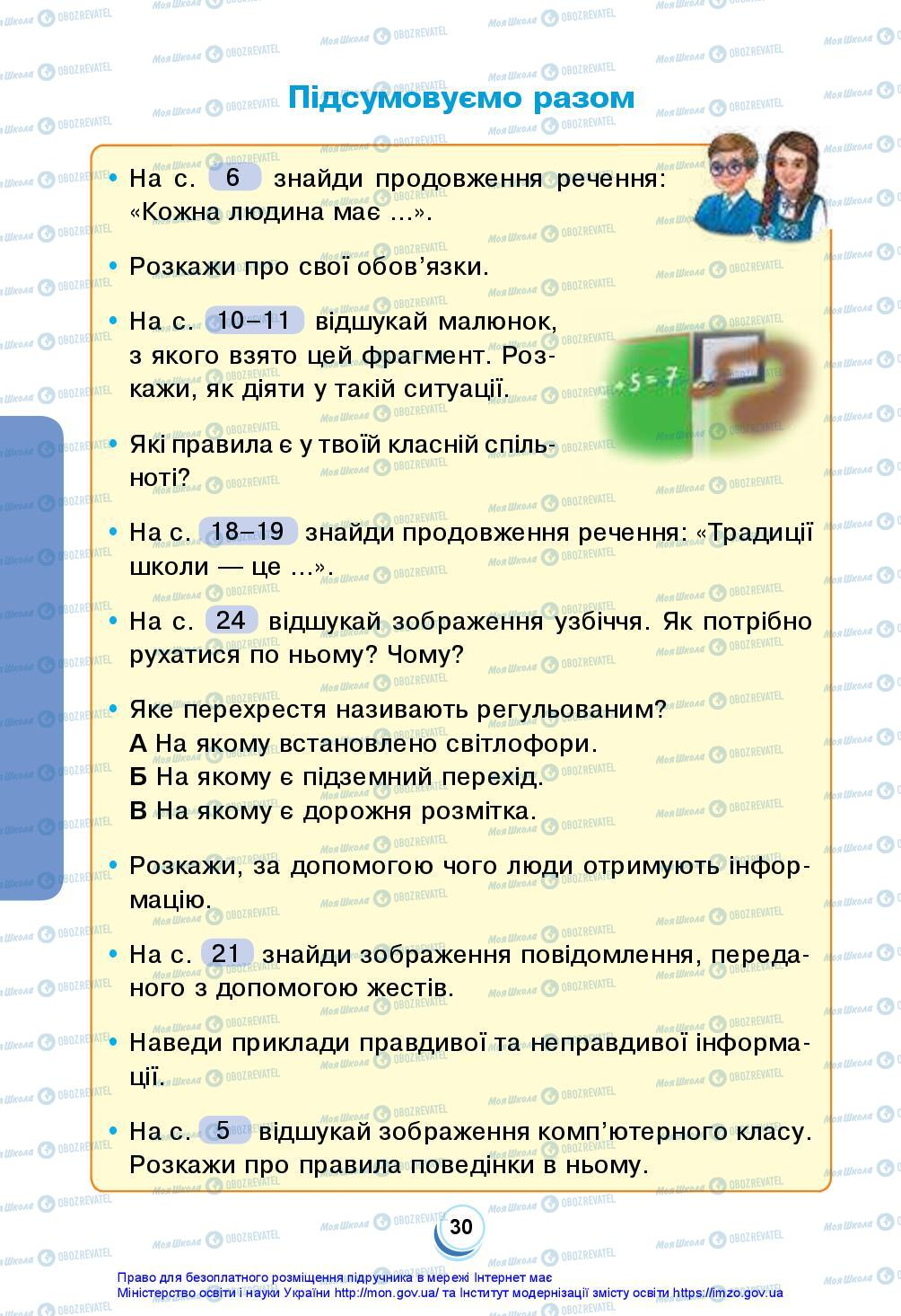 Учебники ЯДС (исследую мир) 2 класс страница 30