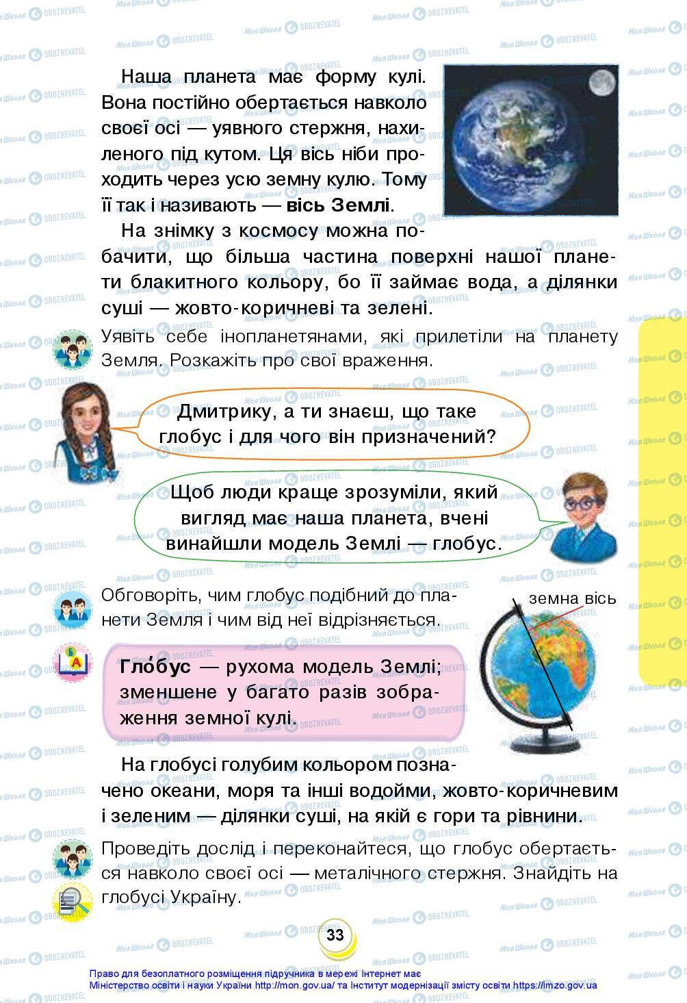 Підручники Я досліджую світ 2 клас сторінка 33