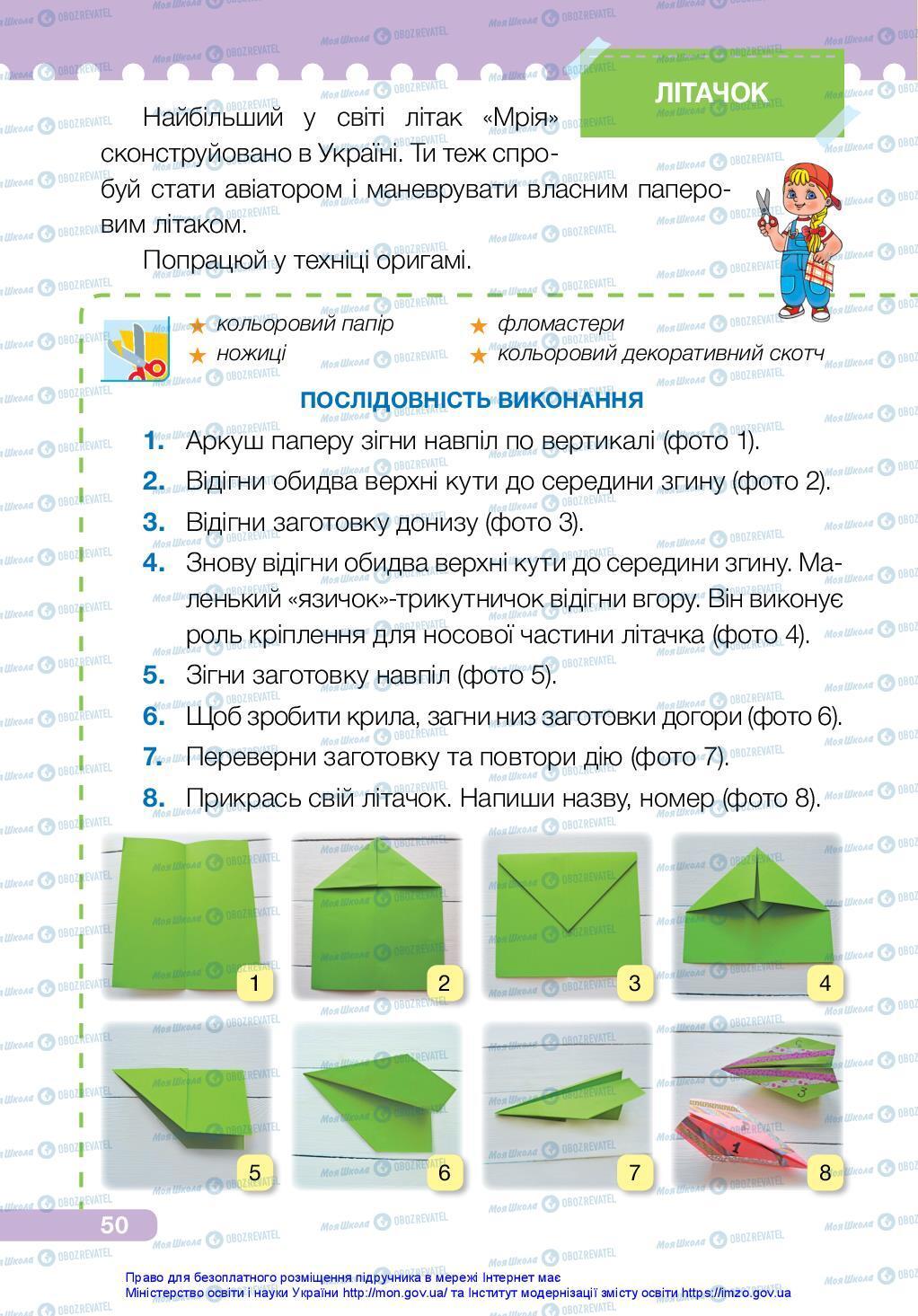 Учебники ЯДС (исследую мир) 2 класс страница 50