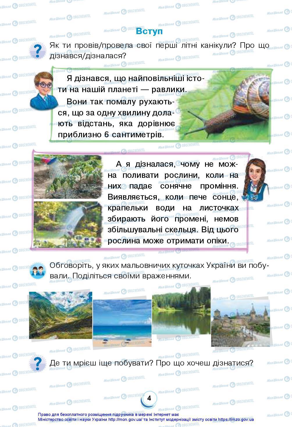 Учебники ЯДС (исследую мир) 2 класс страница 4